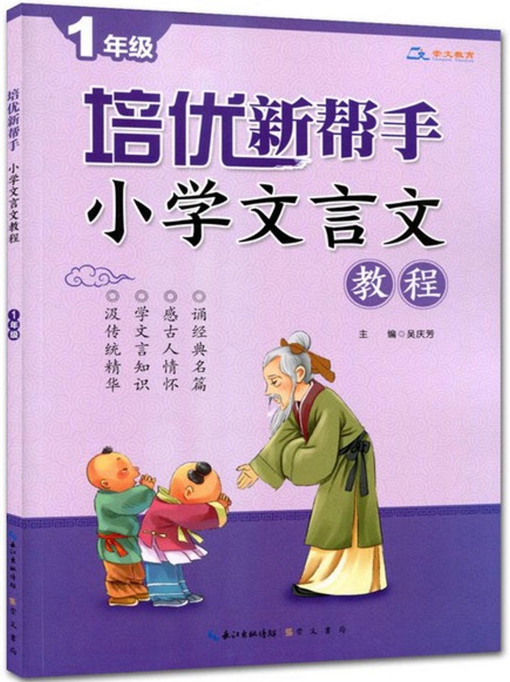 培優新幫手:小學文言文教程.1年級