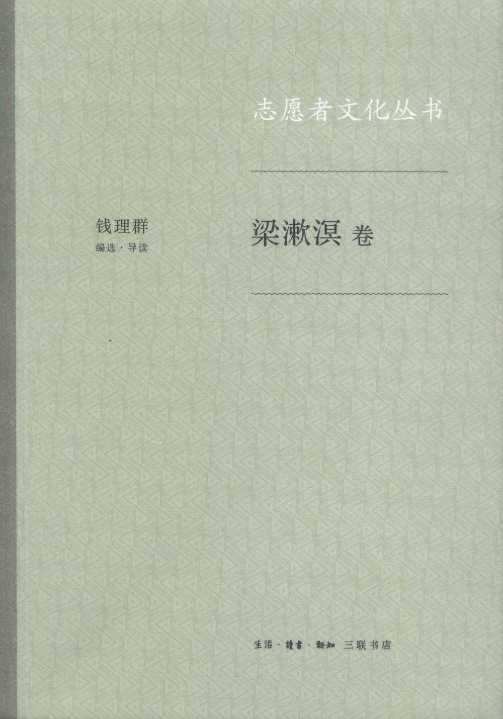 志願者文化叢書·梁漱溟卷