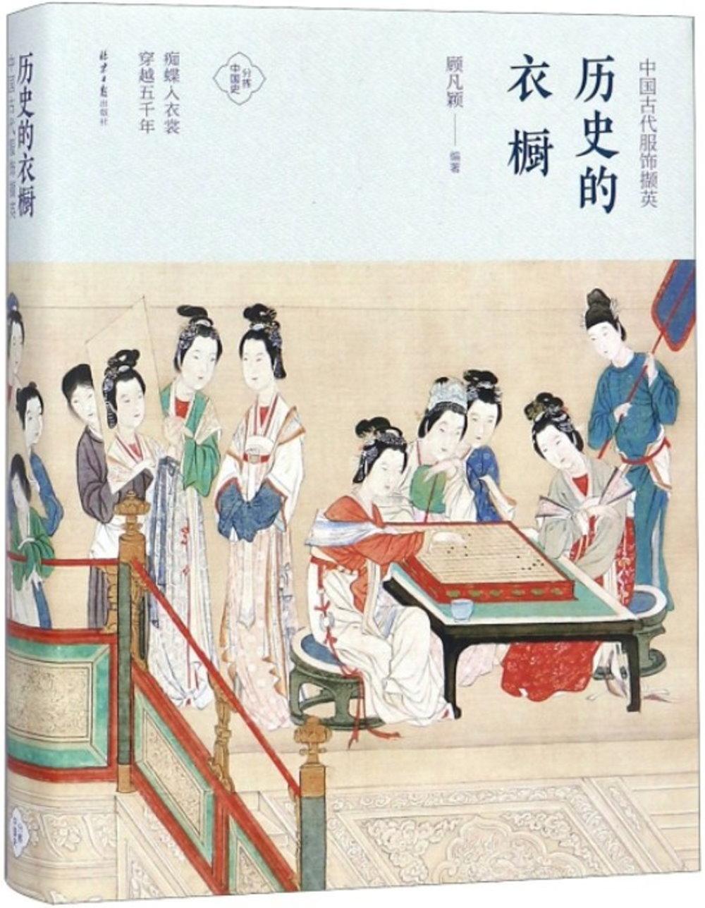 中國古代服飾擷英:歷史的衣櫥