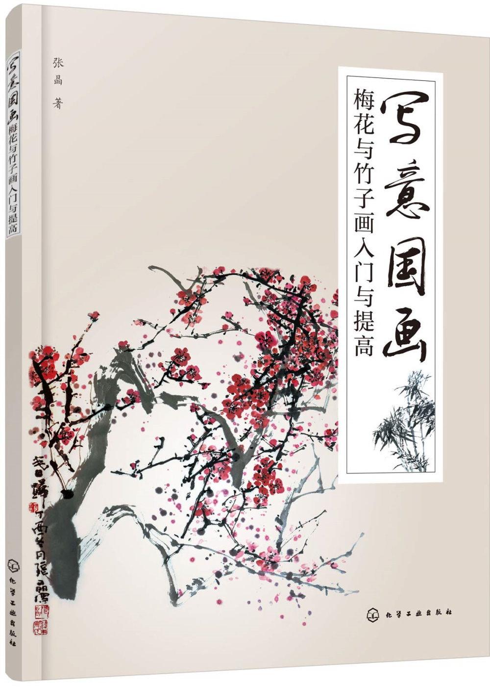 寫意國畫:梅花與竹子畫入門與提高