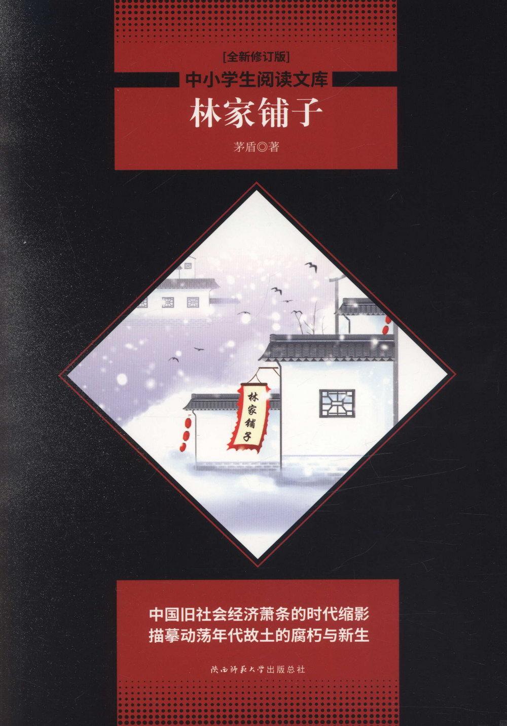 林家鋪子(全新修訂版)