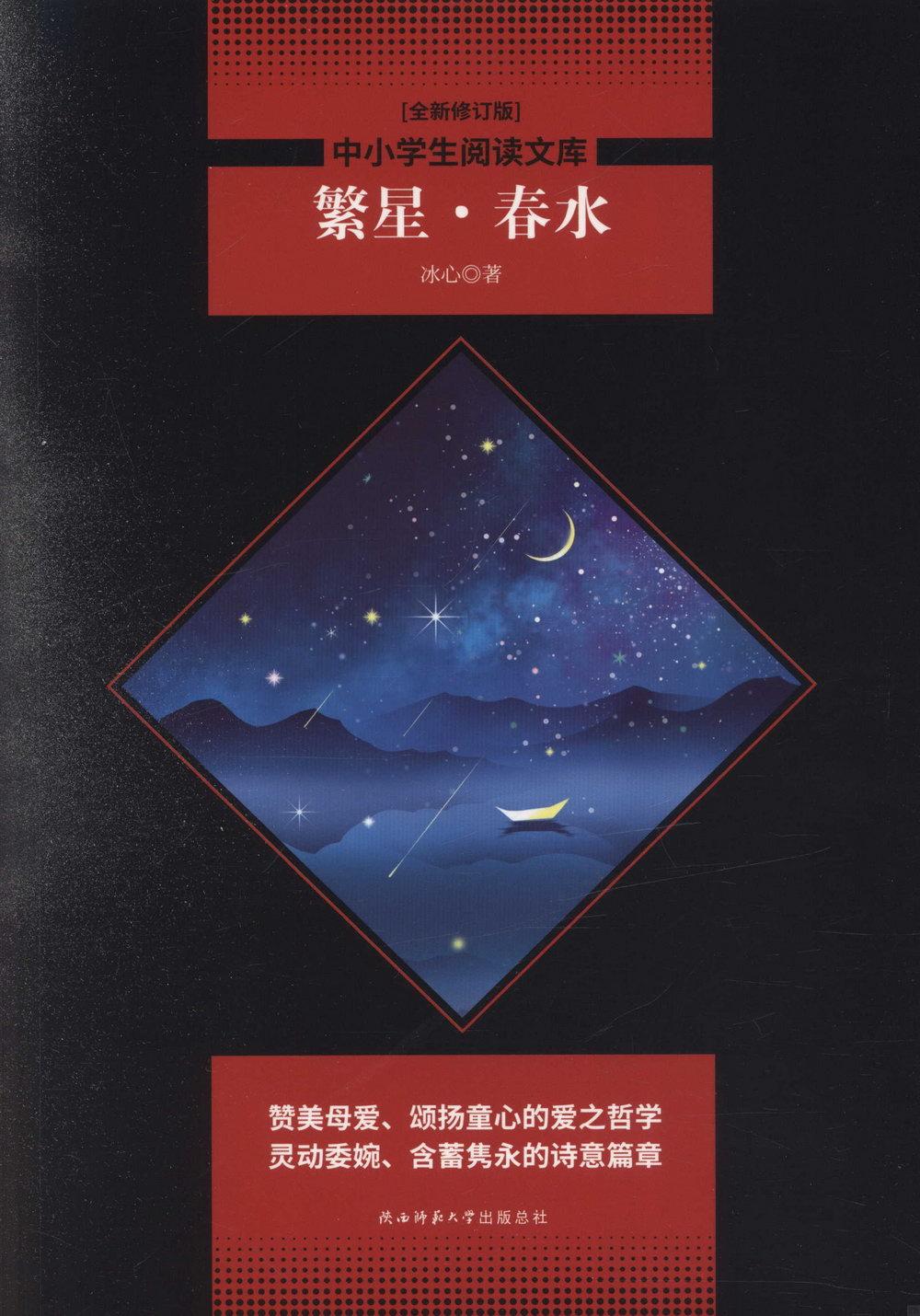 繁星·春水(全新修訂版)