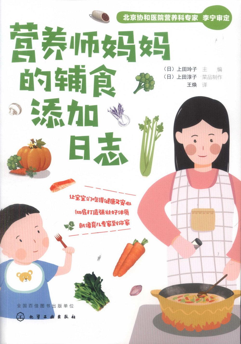 營養師媽媽的輔食添加日誌