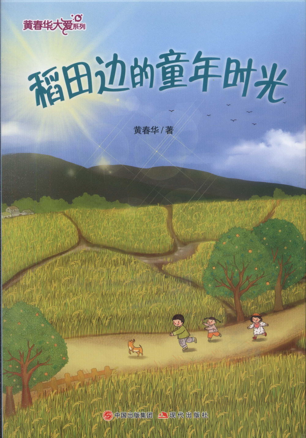 稻田邊的童年時光