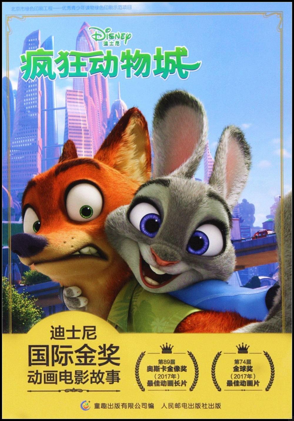 迪士尼國際金獎動畫電影故事:瘋狂動物城