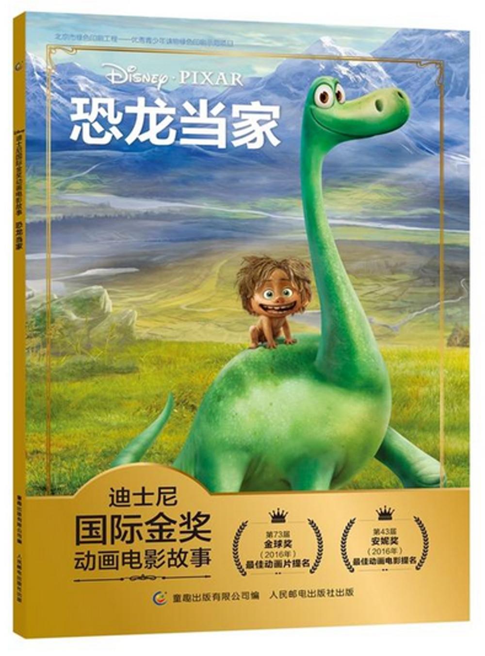 迪士尼國際金獎動畫電影故事:恐龍當家