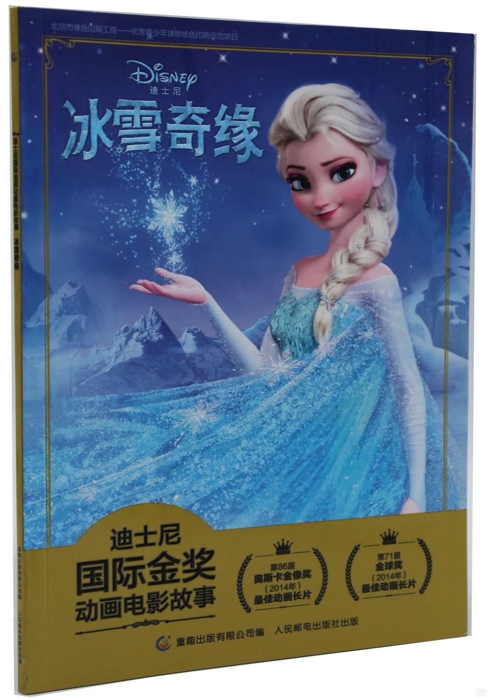迪士尼國際金獎動畫電影故事:冰雪奇緣