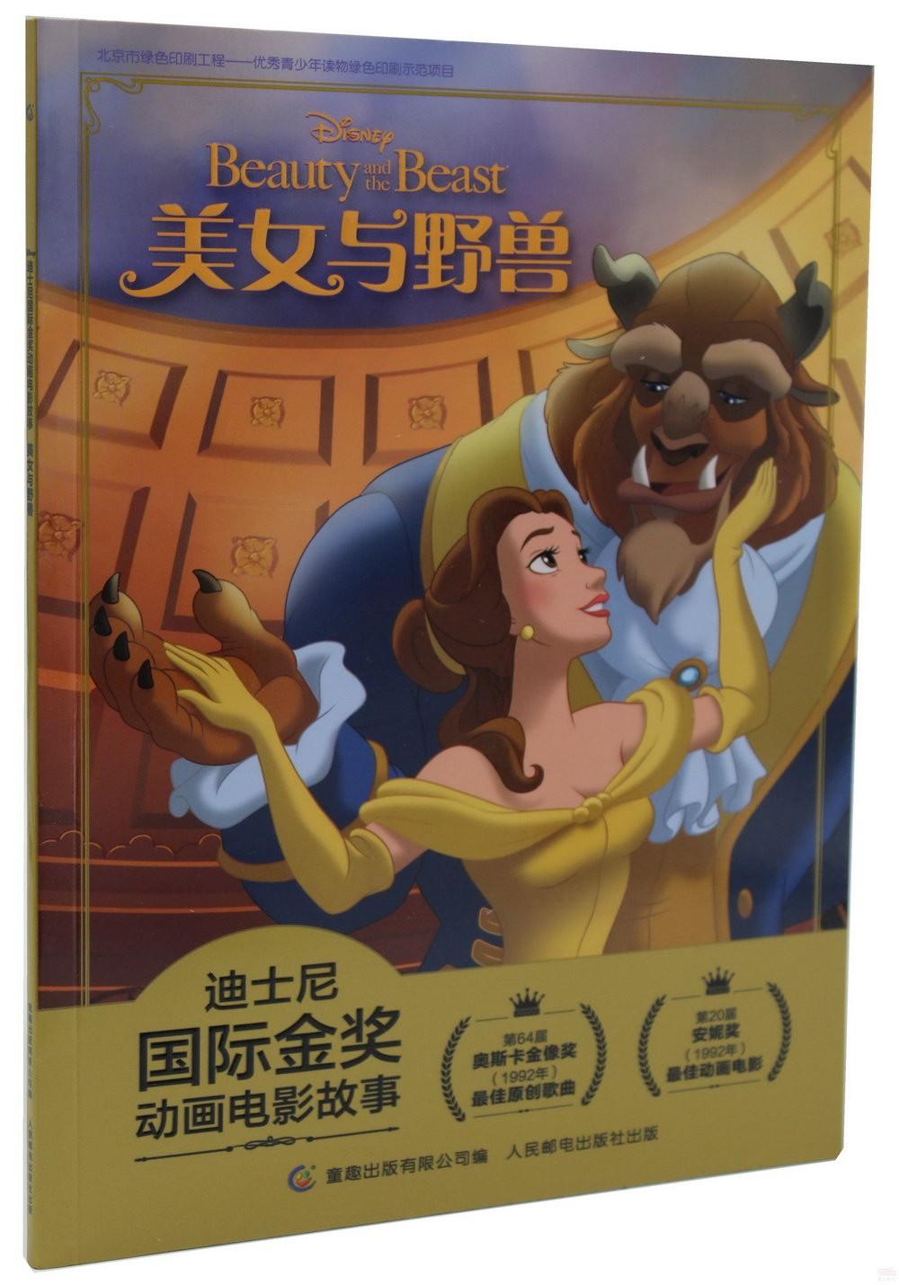 迪士尼國際金獎動畫電影故事:美女與野獸