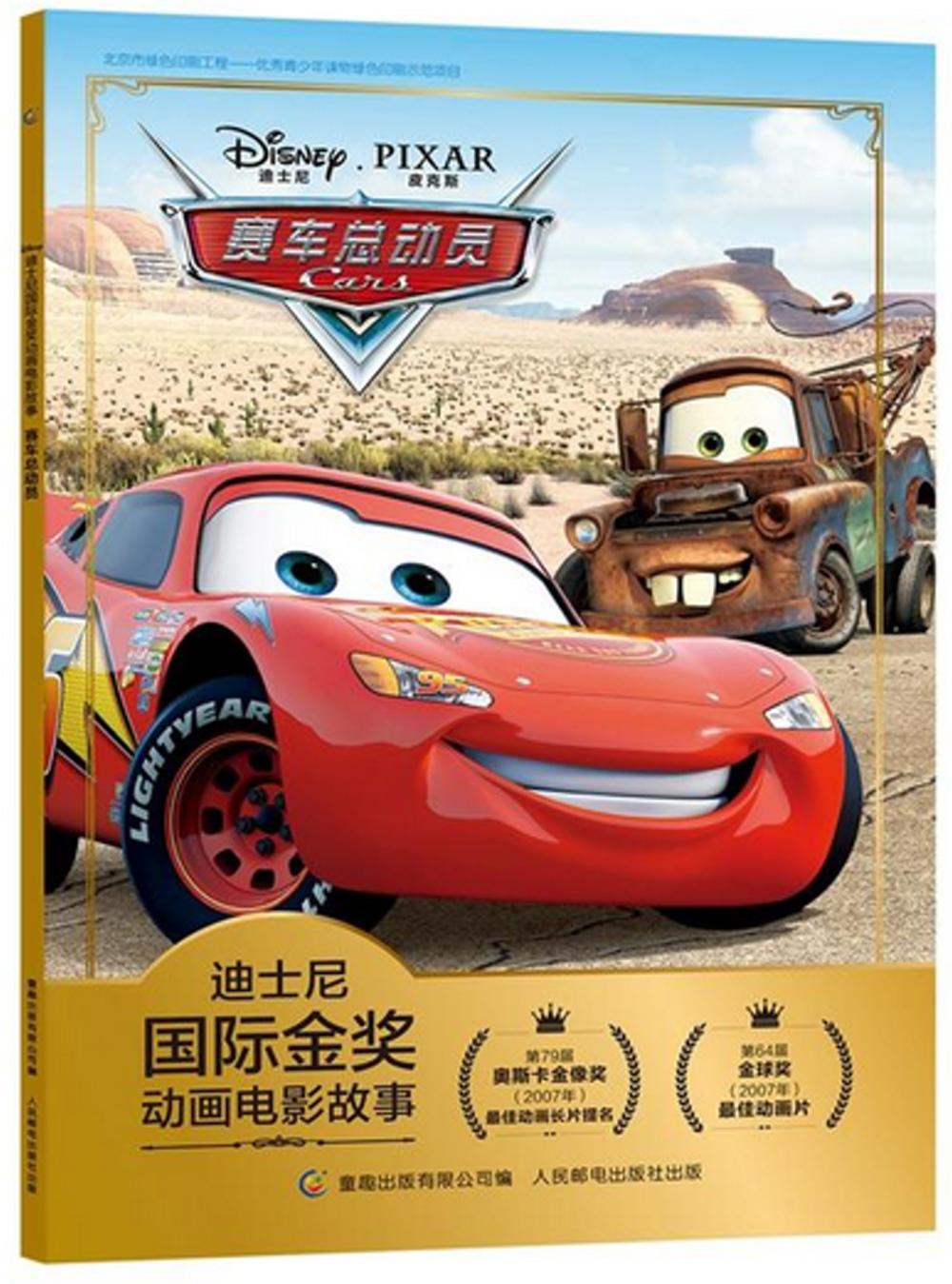 迪士尼國際金獎動畫電影故事:賽車總動員