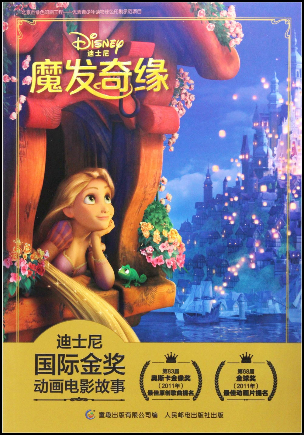 迪士尼國際金獎動畫電影故事:魔發奇緣