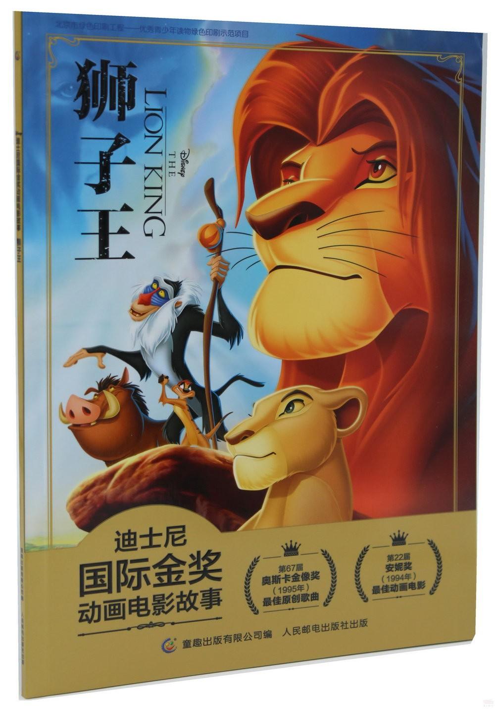 迪士尼國際金獎動畫電影故事:獅子王