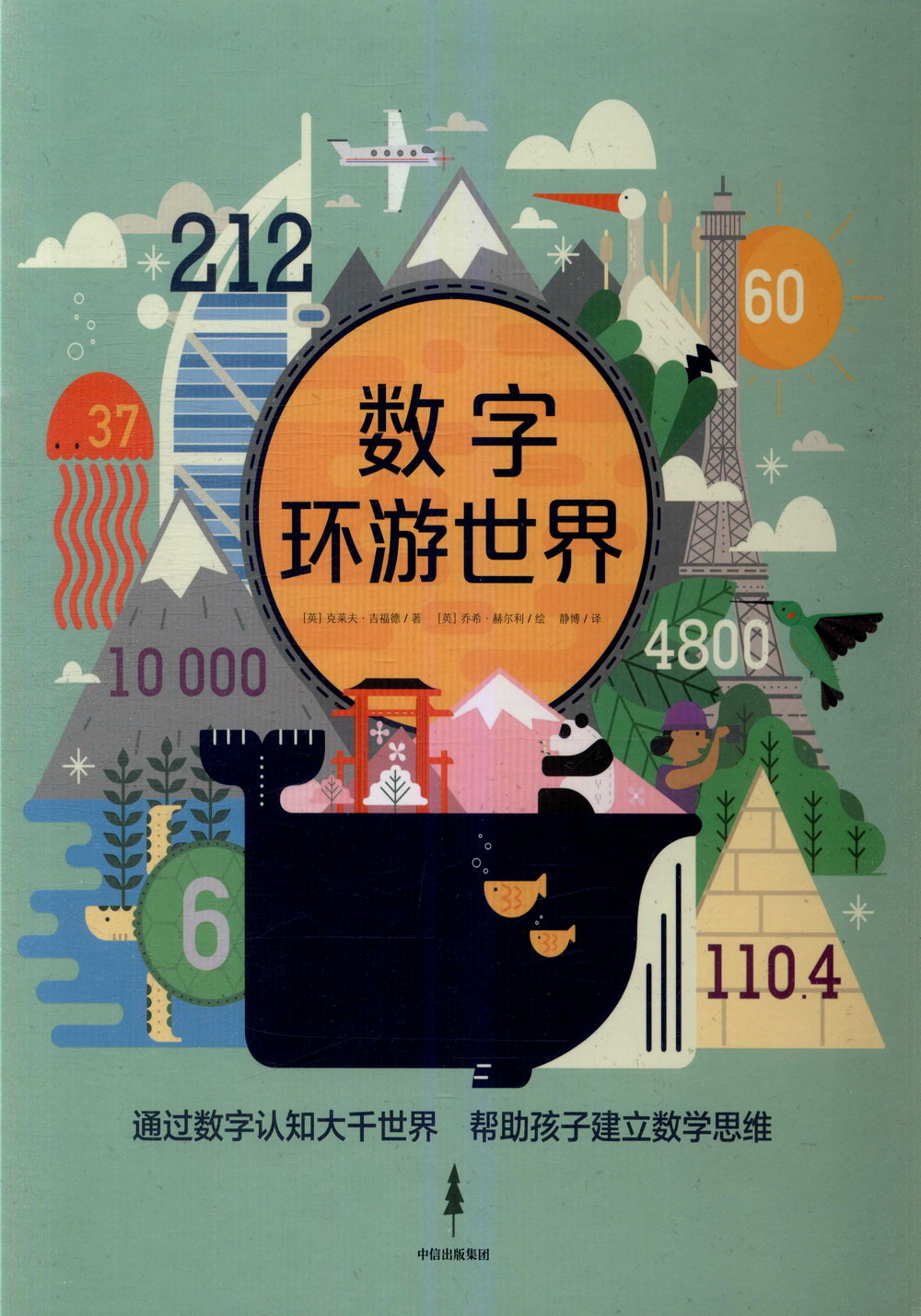 數字環遊世界