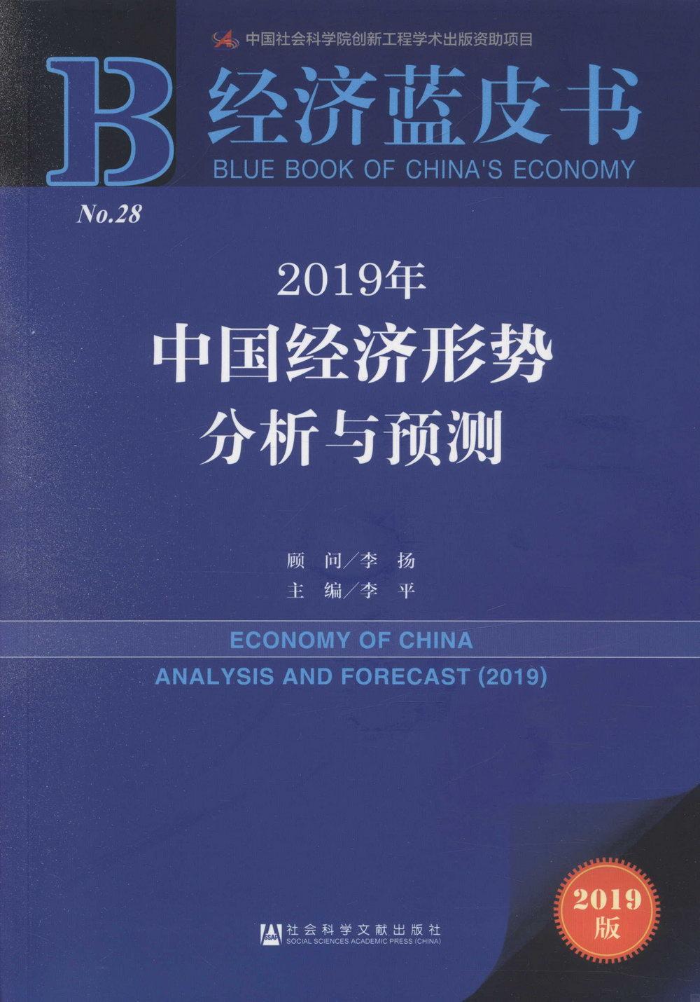 2019年中國經濟形勢分析與預測