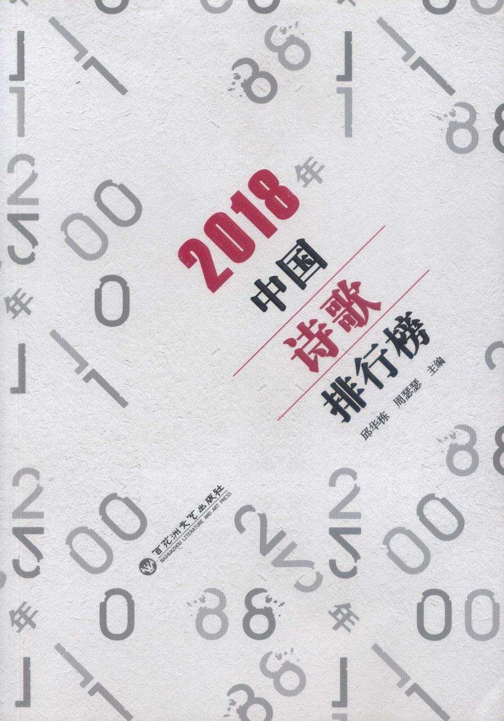 2018年中國詩歌排行榜
