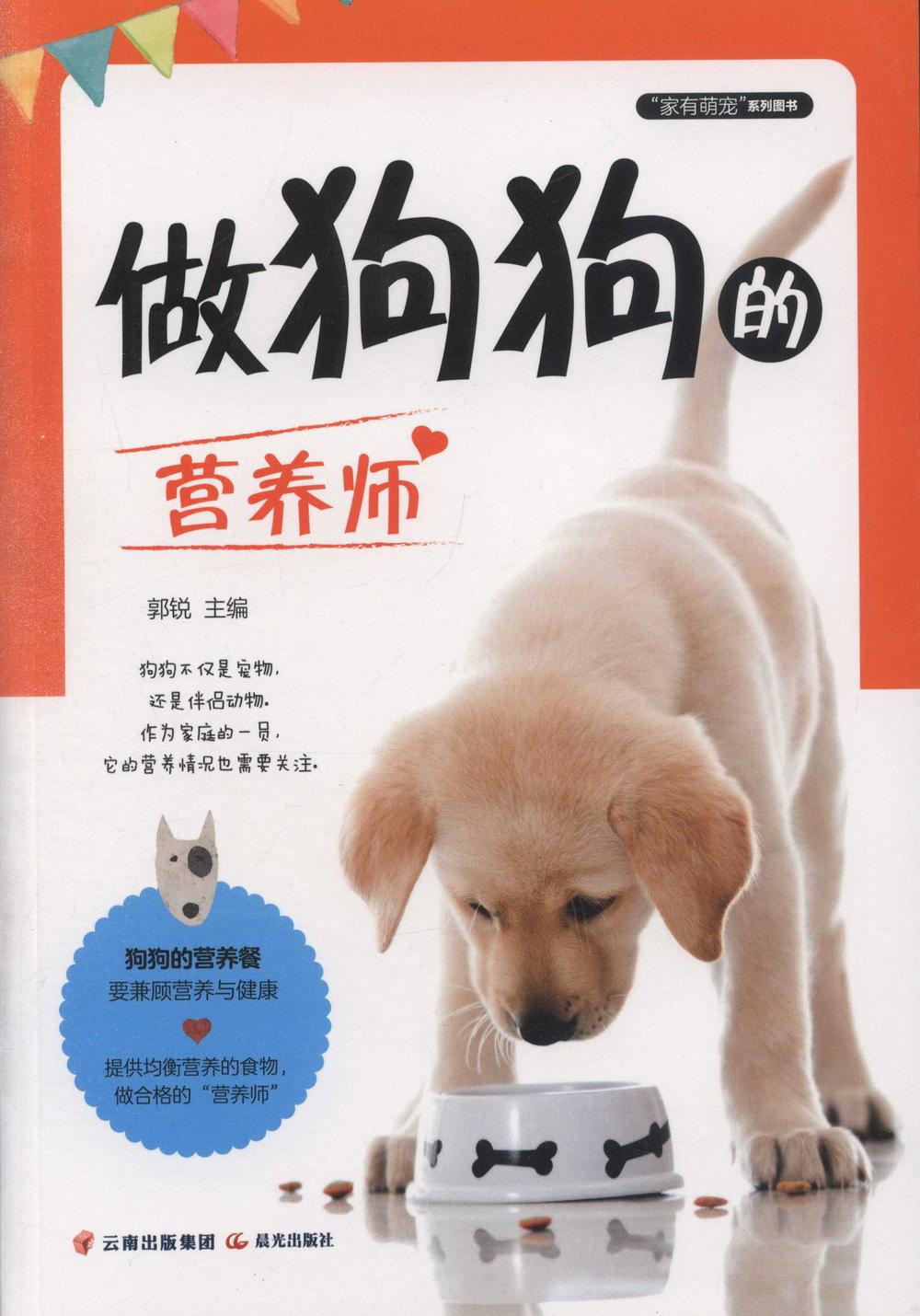 做狗狗的營養師