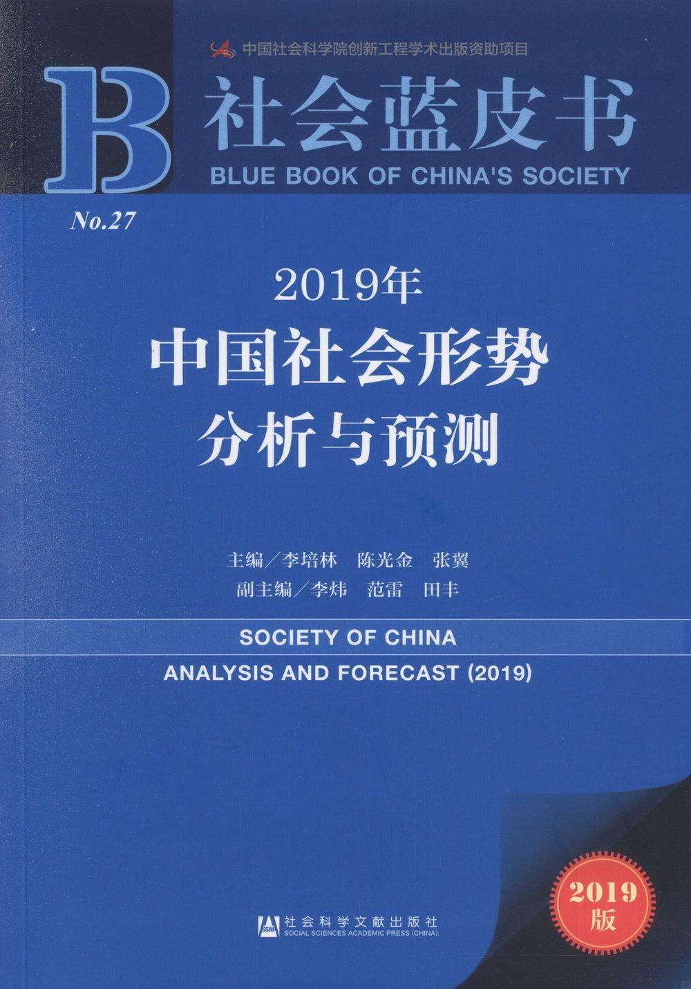 2019年中國社會形勢分析與預測