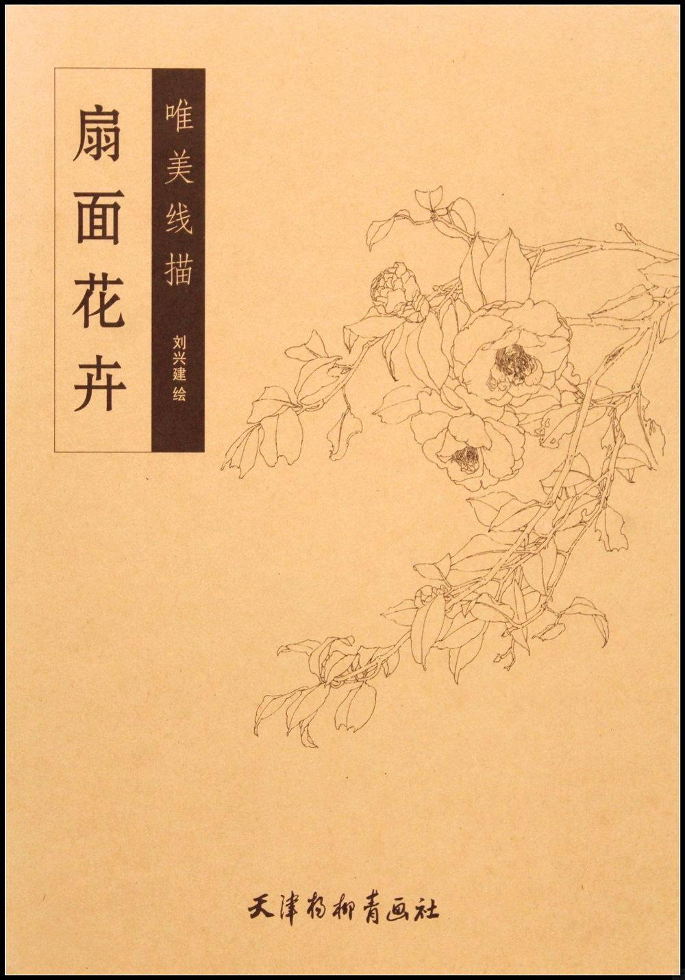 唯美線描:扇面花卉