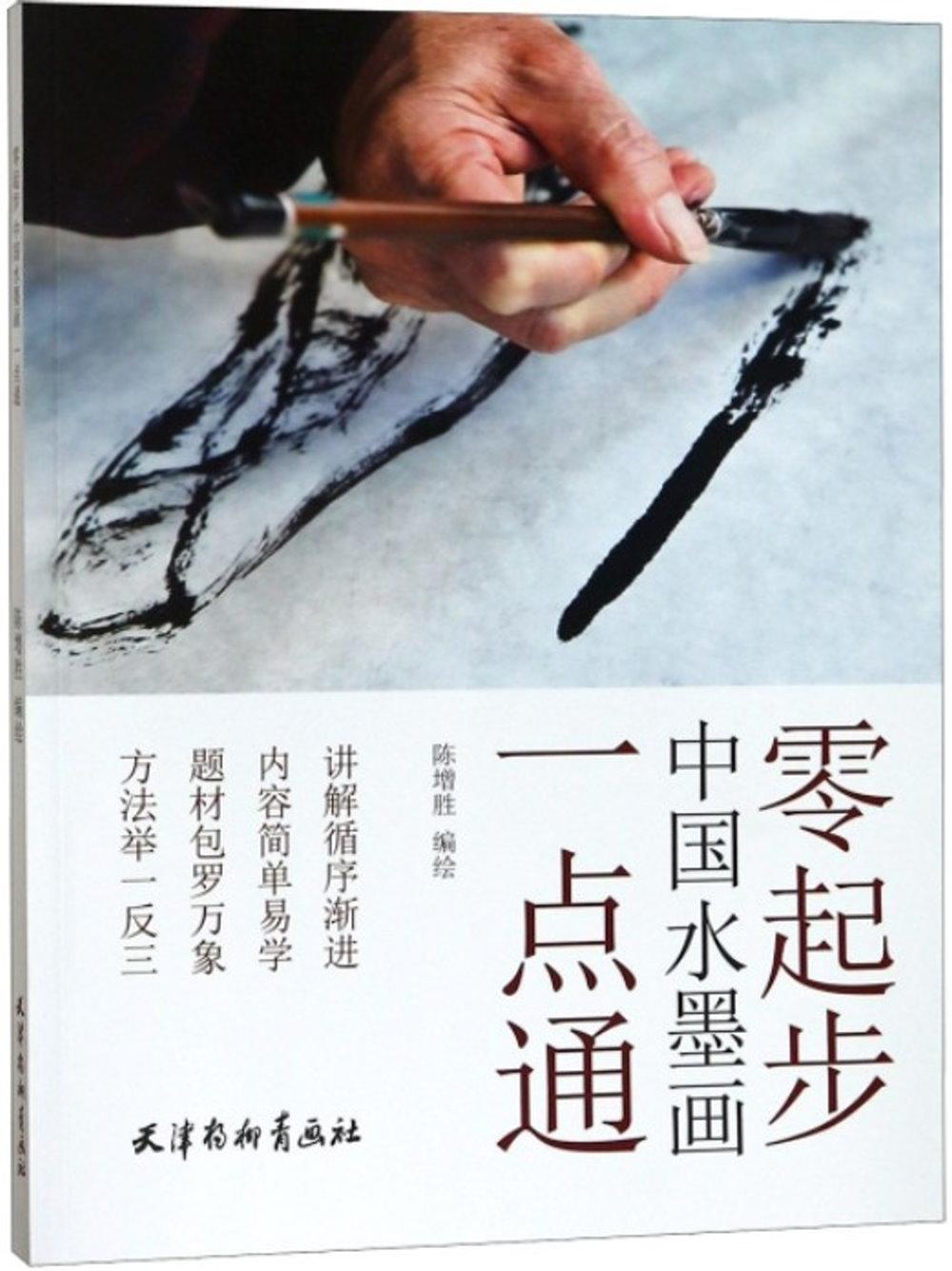 中國水墨畫一點通