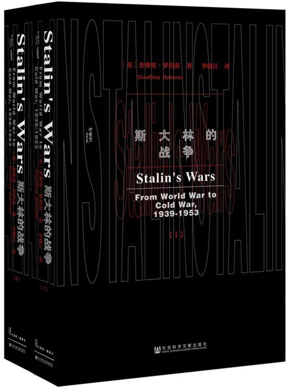甲骨文叢書:史達林的戰爭(全二冊)