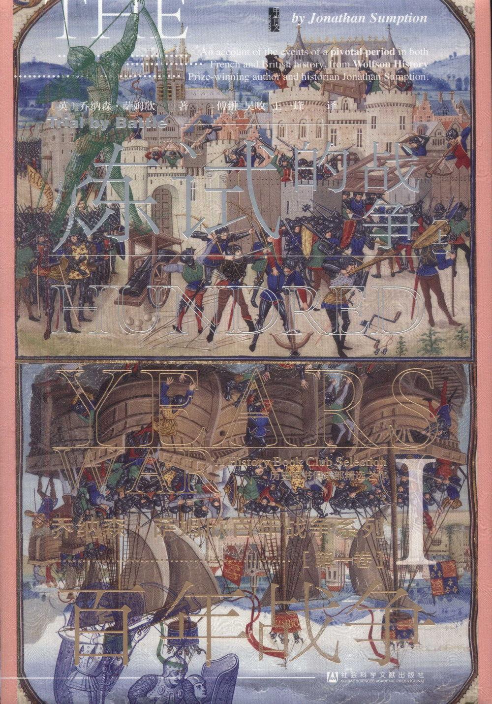 百年戰爭第一卷:戰爭的試煉(全2冊)