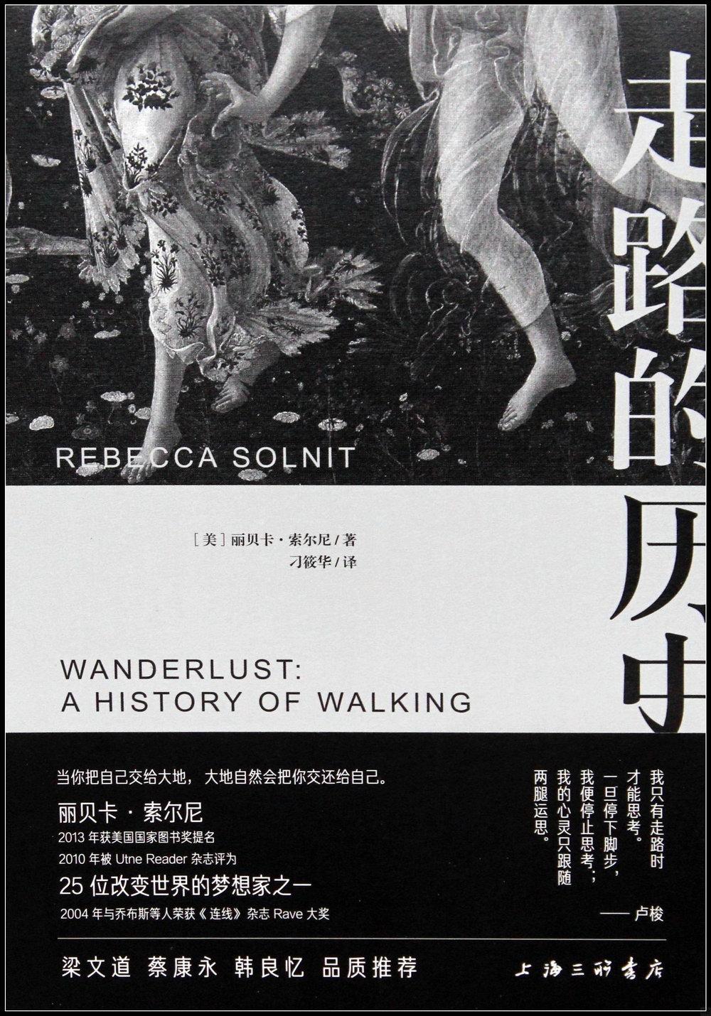 走路的歷史