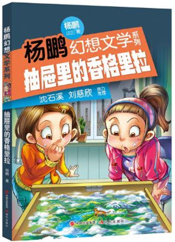 楊鵬幻想文學系列:校園三劍客