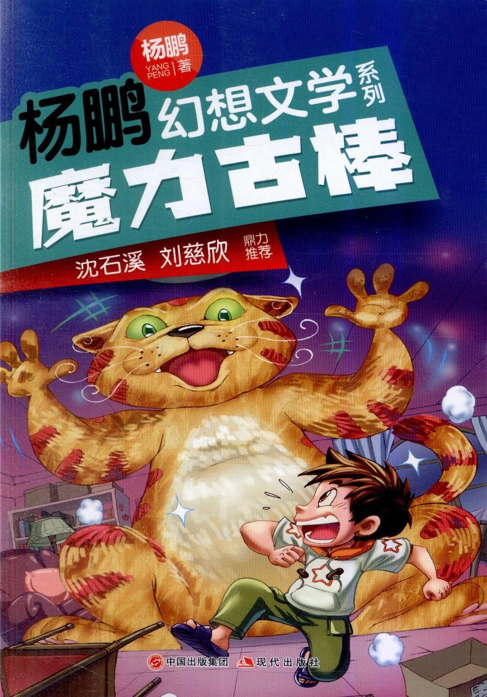 楊鵬幻想文學系列:魔力古棒
