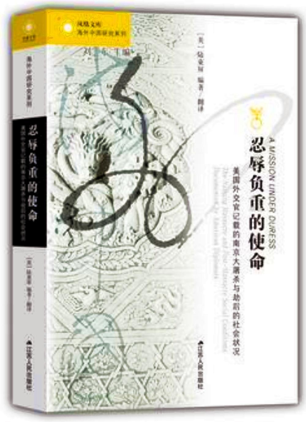 忍辱負重的使命:美國外交官記載的南京大屠殺與劫后的社會狀況