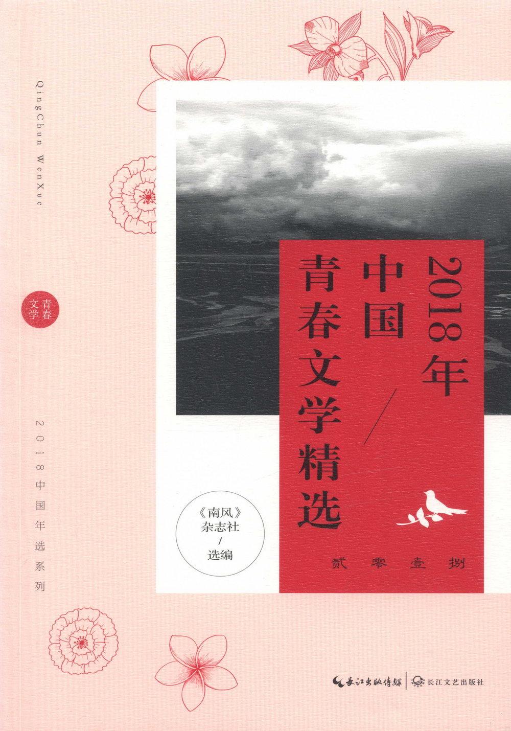 2018年中國青春文學精選