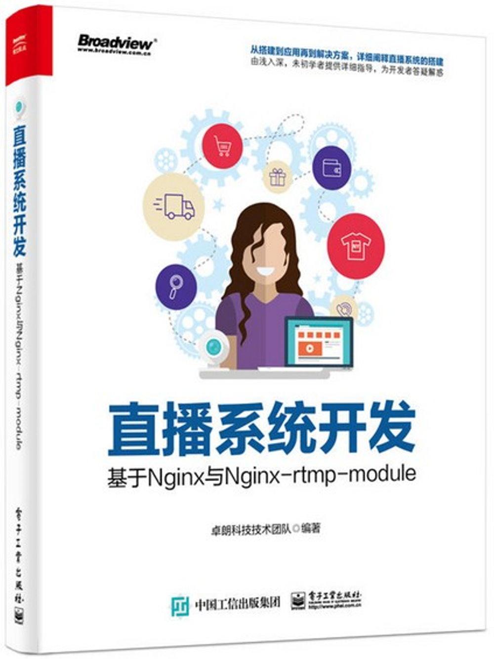 直播系統開發:基於Nginx與Nginx-rtmp-module