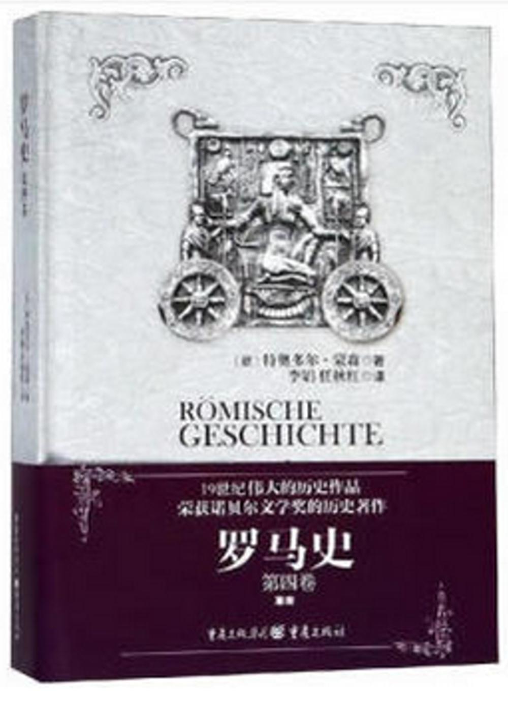 羅馬史(第四卷)