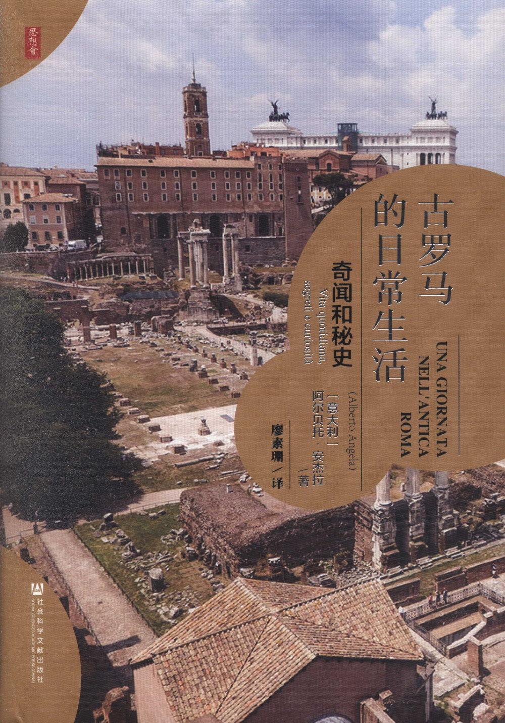 古羅馬的日常生活:奇聞和秘史