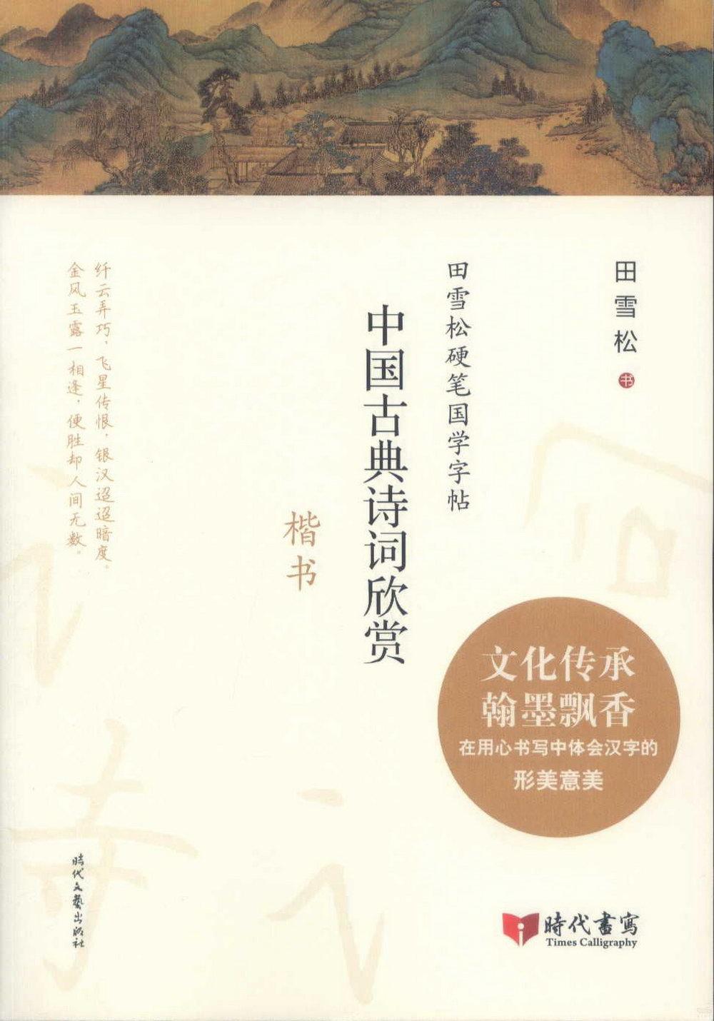 中國古典詩詞欣賞:楷書
