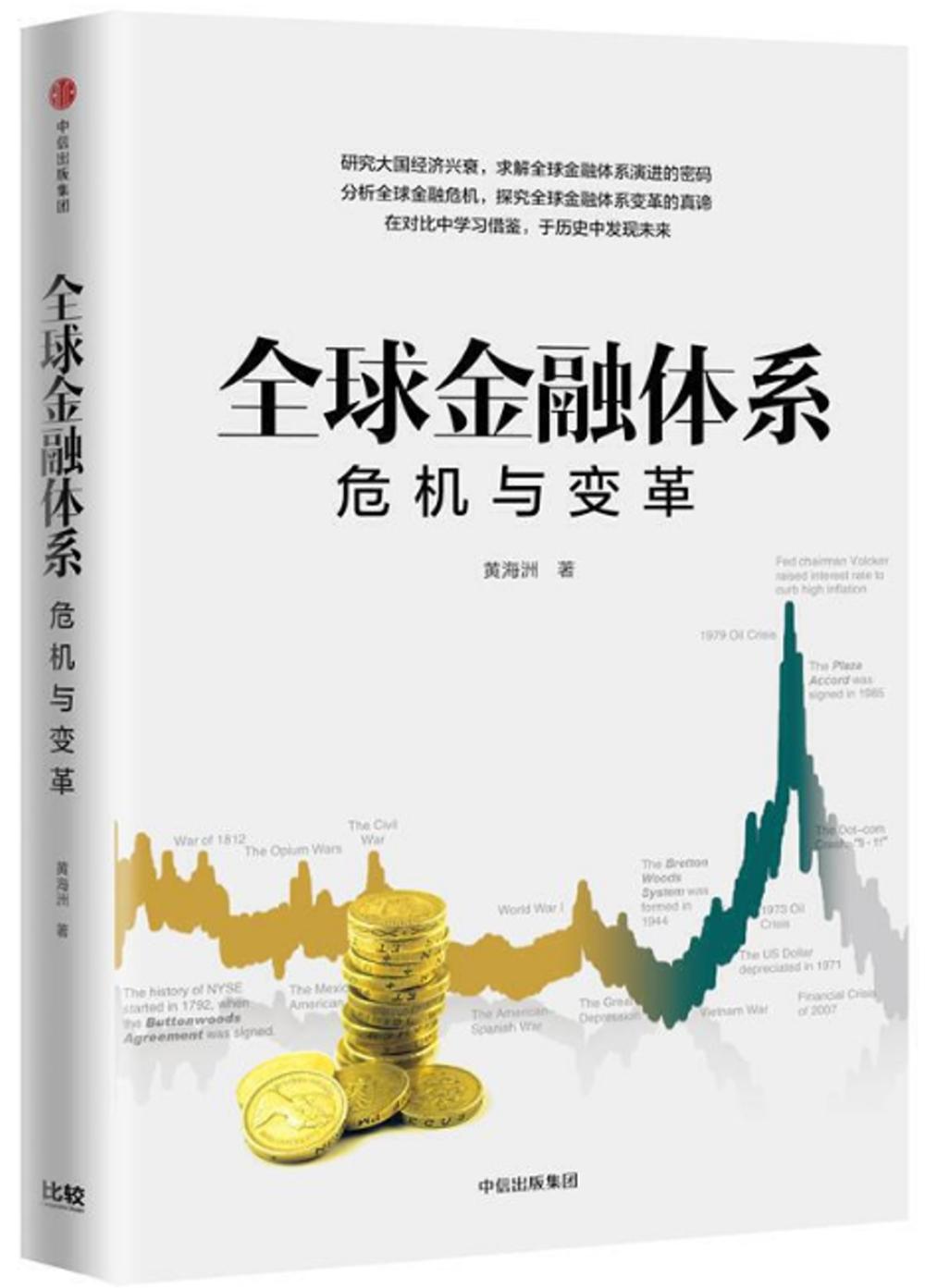 全球金融體系:危機與變革