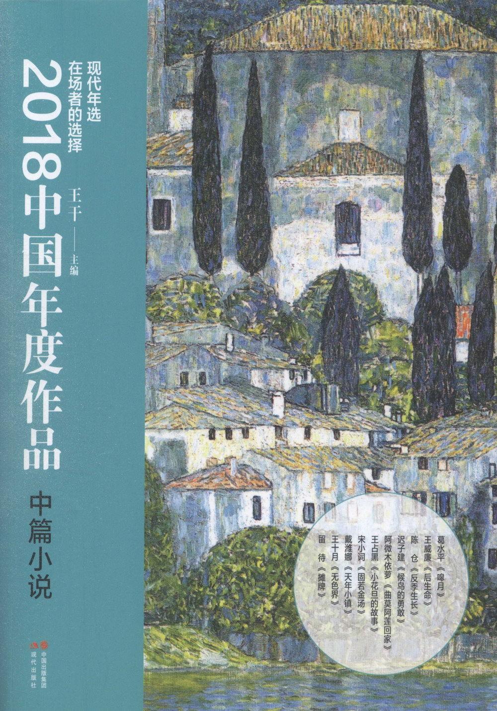 2018中國年度作品:中篇小說