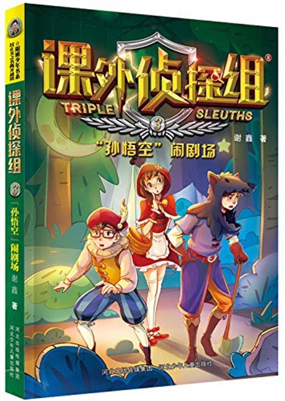 課外偵探組(3):「孫悟空」鬧劇場