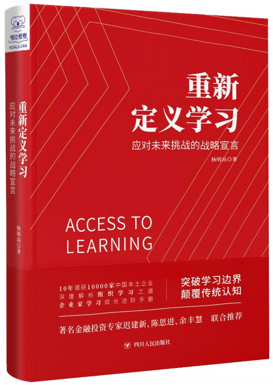 重新定義學習:應對未來挑戰的戰略宣言