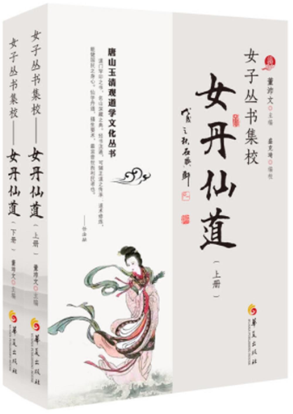女子叢書集校:女丹仙道(上下)
