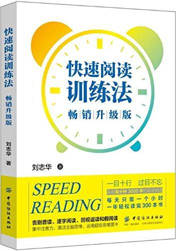 快速閱讀訓練法(暢銷升級版)