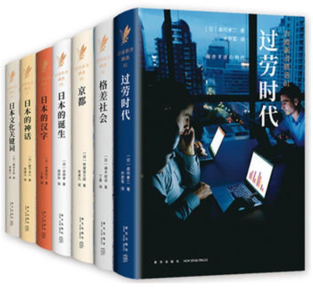 岩波新書精選:認識日本套書 (全套共7冊)