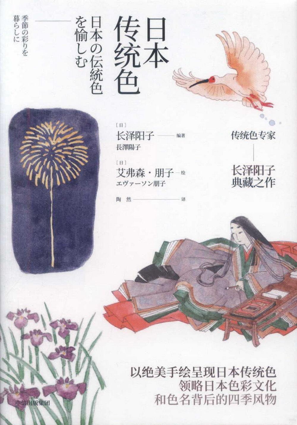 日本傳統色