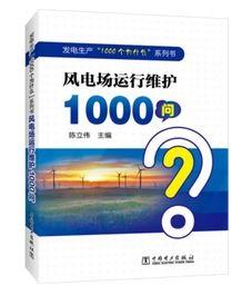 風電場運行維護1000問