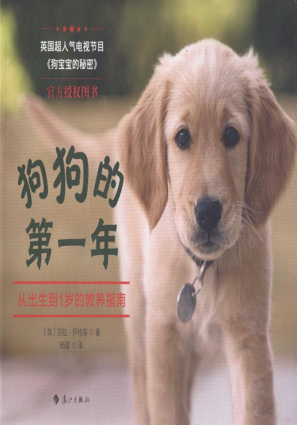 狗狗的第一年:從出生到1歲的教養指南