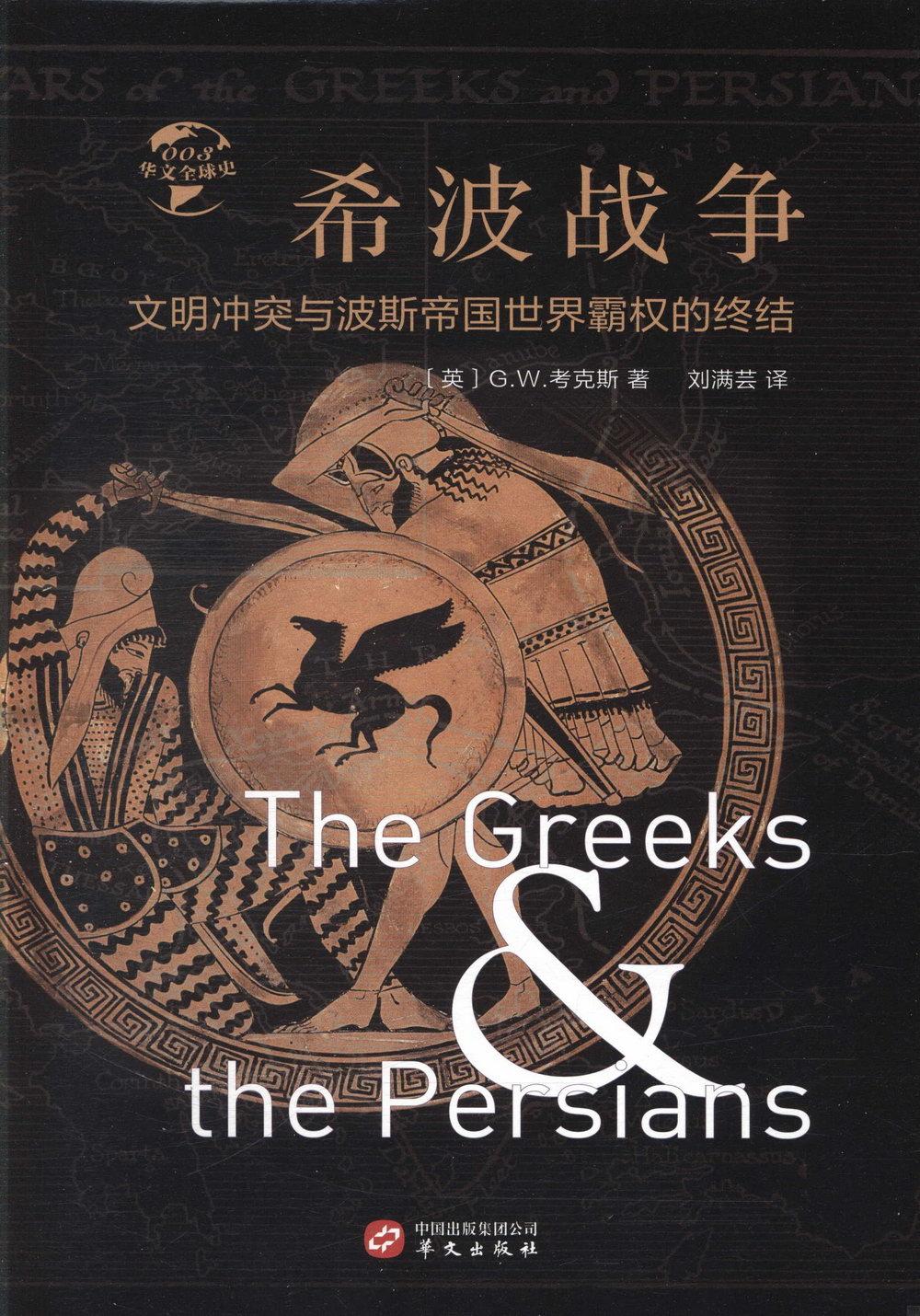 希波戰爭:文明衝突與波斯帝國世界霸權的終結
