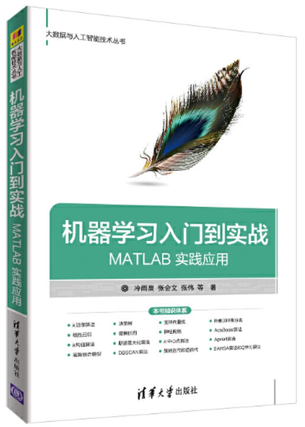 機器學習入門到實戰:MATLAB 實踐應用