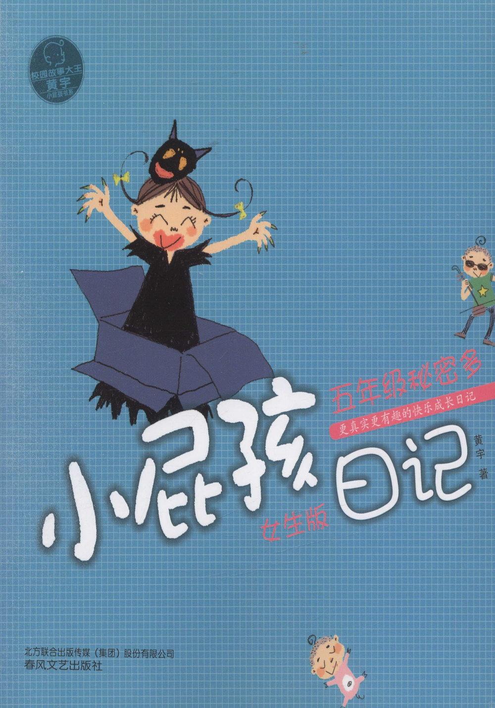 小屁孩日記:五年級秘密多(女生版)