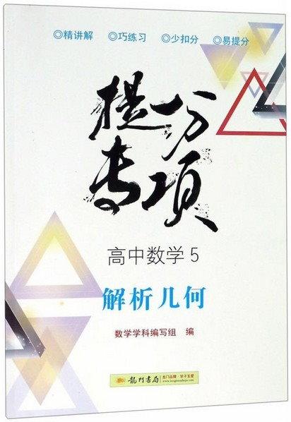 2019 提分專項 高中數學.5-解析幾何