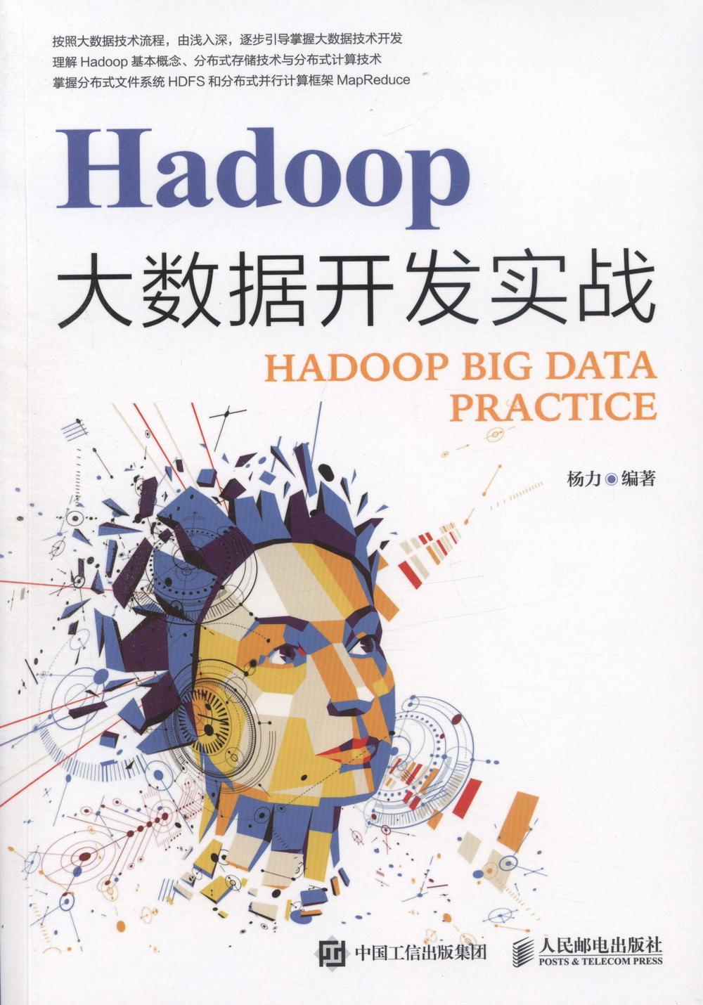 Hadoop大數據開發實戰