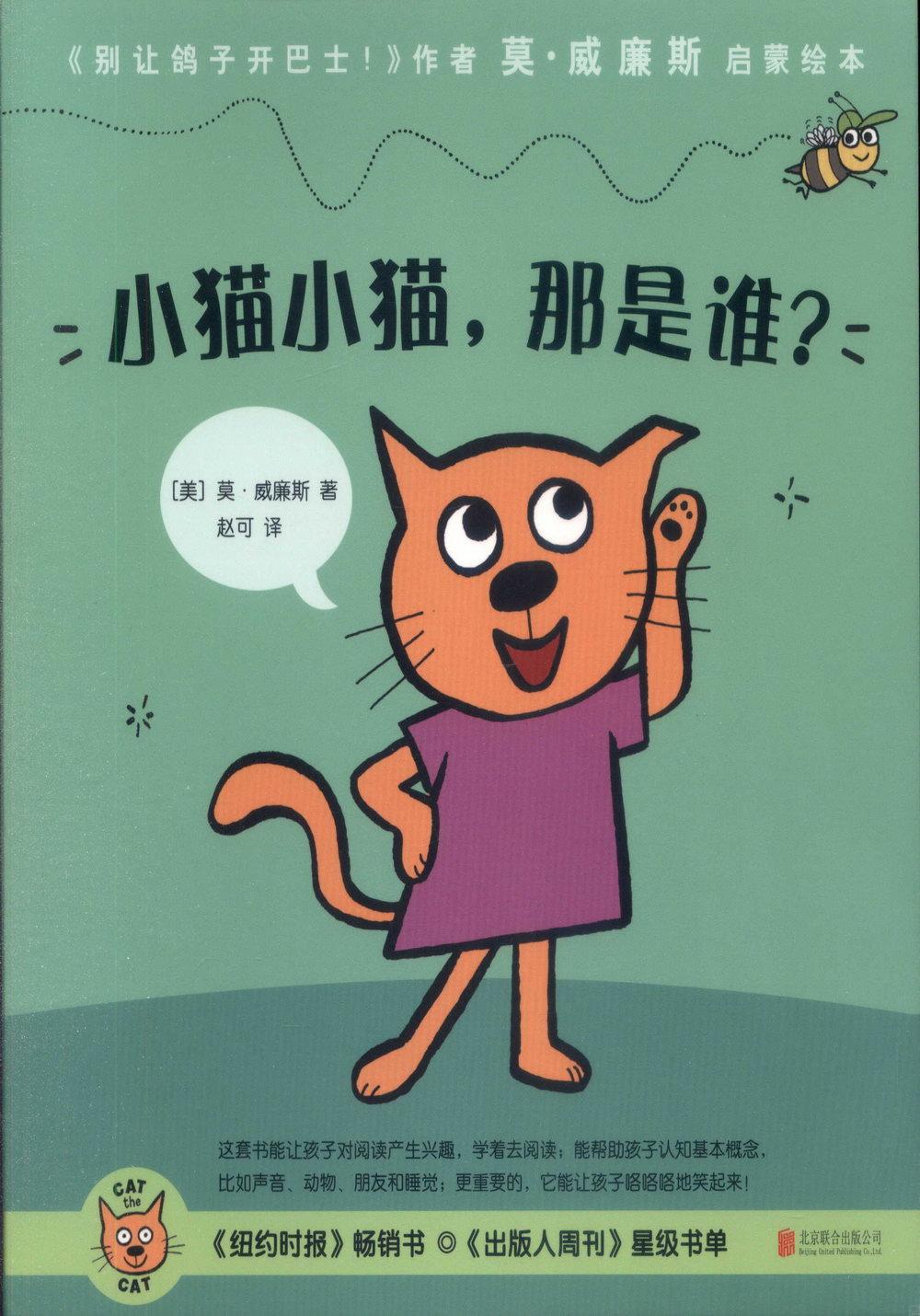 小貓小貓,那是誰?(全4冊)