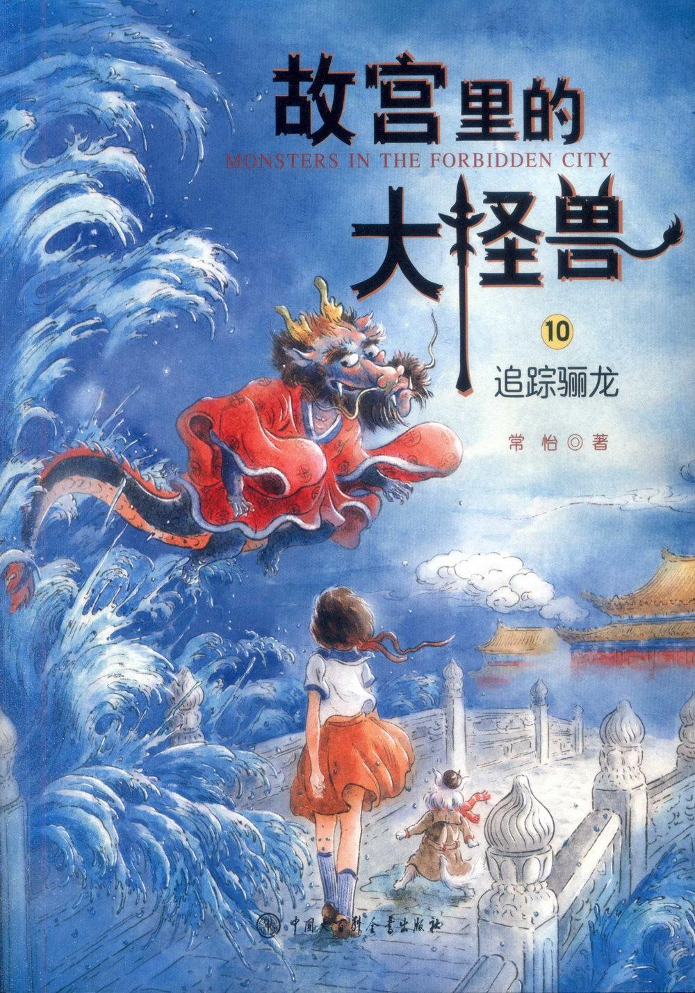 故宮裡的大怪獸(10):追蹤驪龍